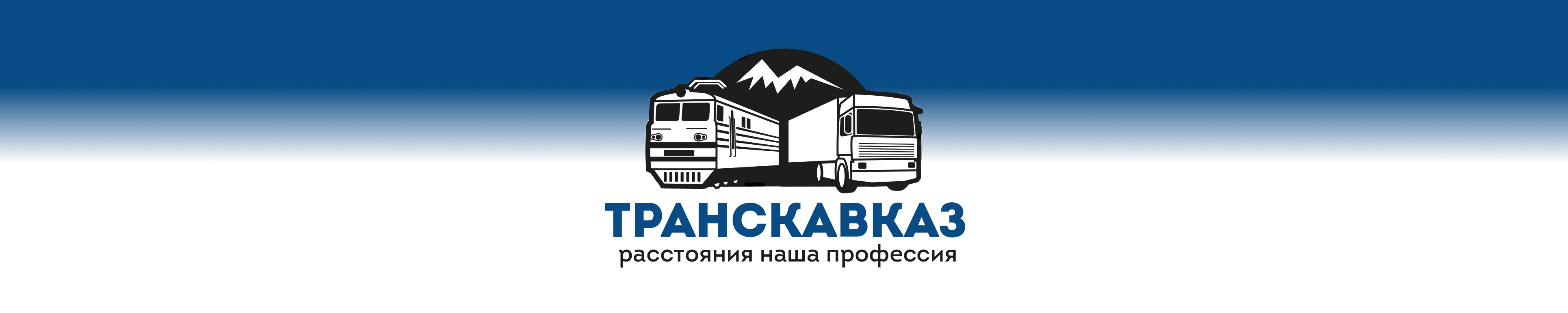 Группа компаний Юг Транс КМВ, Транс Кавказ