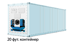20-футовый рефрижераторный контейнер