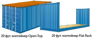 20-футовый контейнер Open Top / 20-футовый контейнер Flat Rack