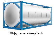 20-футовый контейнер Tank