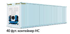 40-футовый рефрижераторный контейнер High Cube